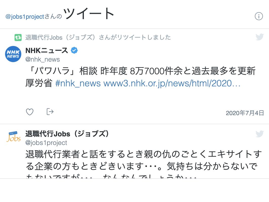 Twitterウィジェット